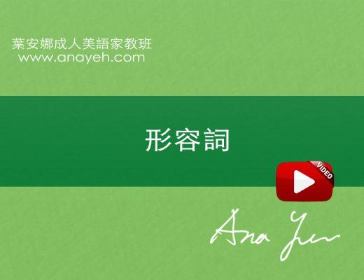 線上學習英文基礎文法-形容詞 | 葉安娜成人美語家教班 Ana yeh english