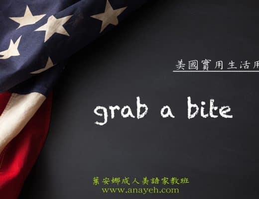 線上學習美國實用生活用語-grab a bite | 葉安娜成人美語家教班 Ana yeh english
