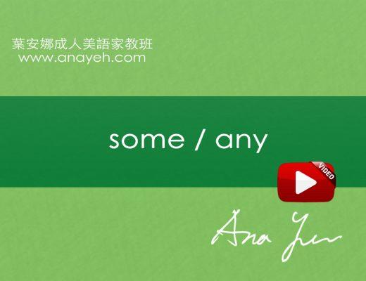 線上學習英文基礎文法-Some / Any | 葉安娜成人美語家教班 Ana yeh english