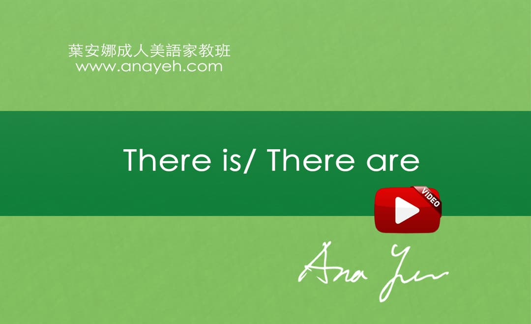 線上學習英文基礎文法-there is / there are | 葉安娜成人美語家教班 Ana yeh english