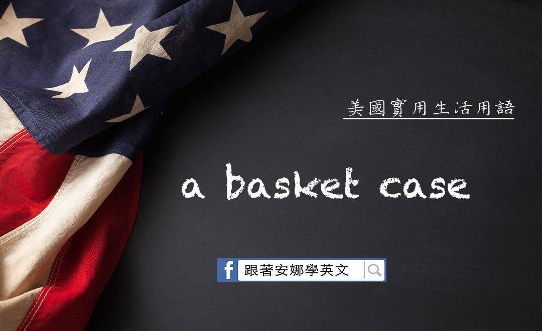 英文慣用語 a basket case