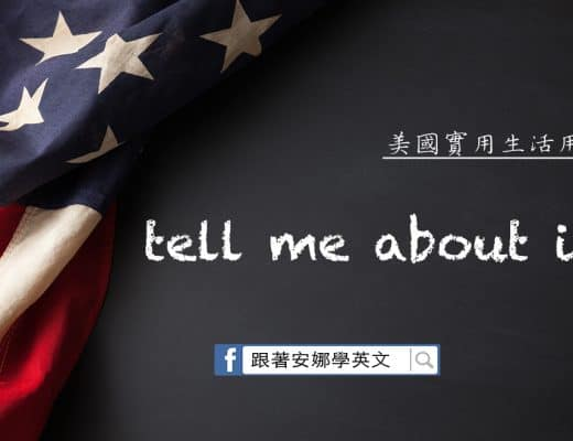 tell me about it 中文