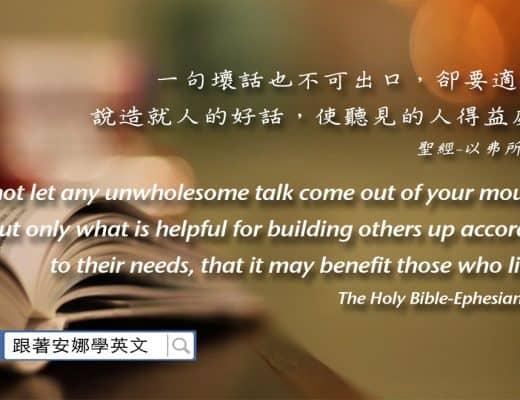 以弗所書4:29