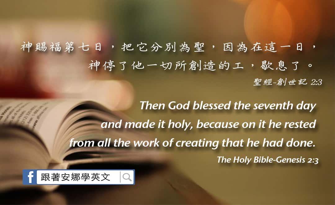 創世紀2章3節