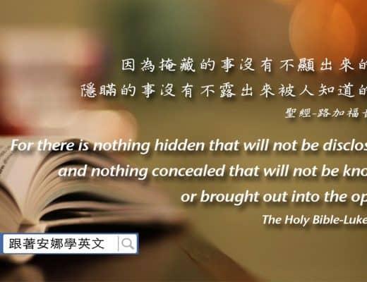 路加福音8章17節
