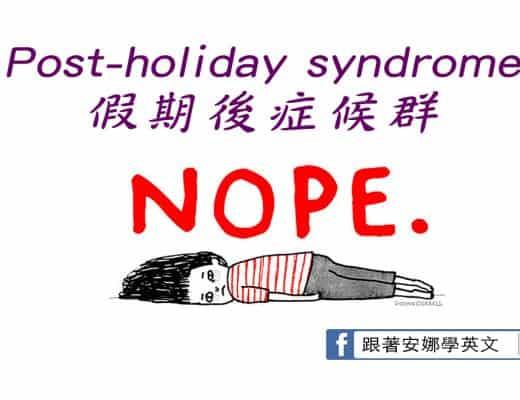 假期症候群