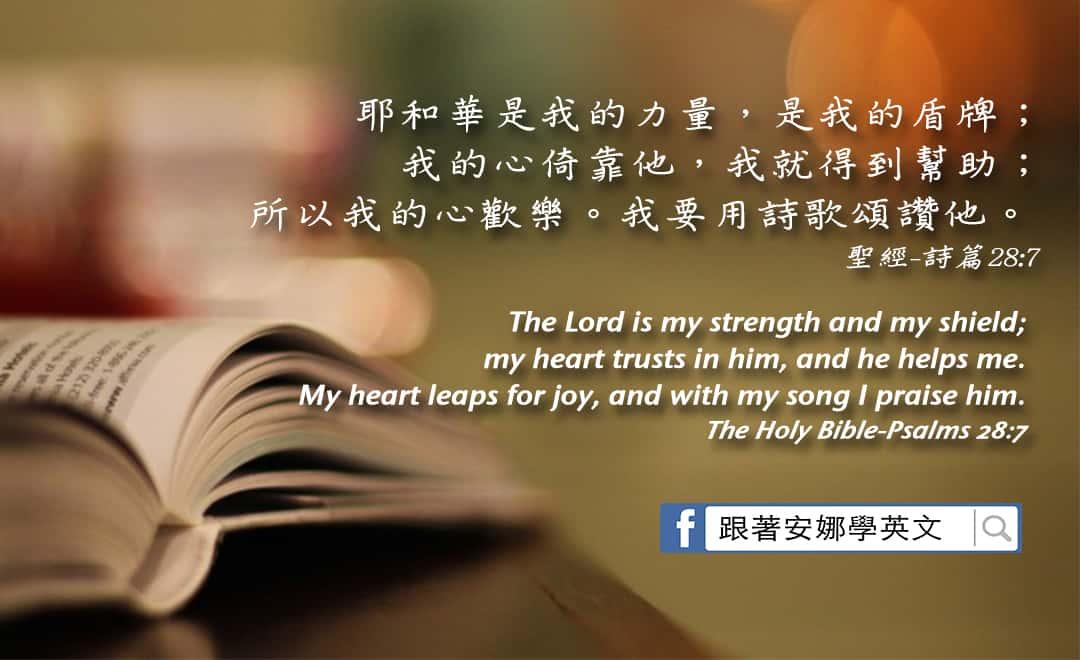 聖經金句中英對照 -詩篇28:7-