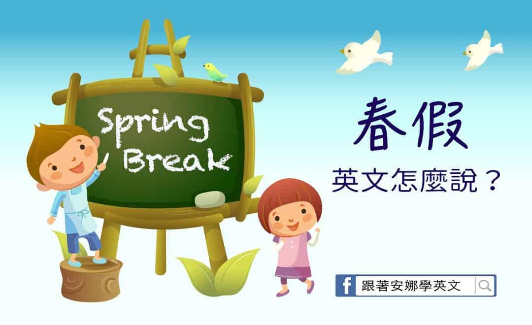 春假 英文怎麼說