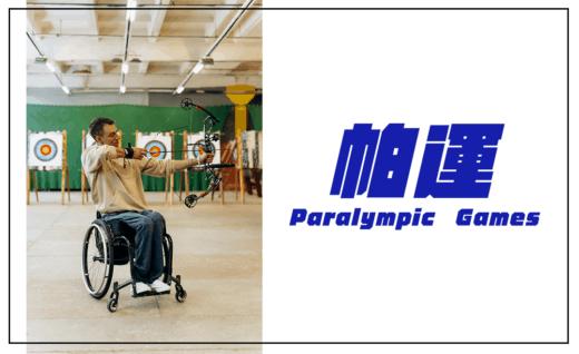 帕運-paralympic-games